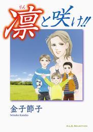凛と咲け!! 1 漫画
