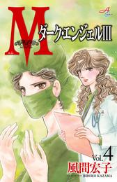 Mエム~ダーク・エンジェルIII~ 4 漫画