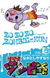 ゾゾゾ ゾンビ-くん(6) 漫画