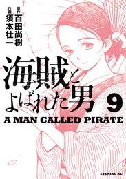 海賊とよばれた男(9) 漫画