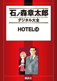 HOTEL(14) 漫画