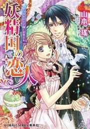 妖精国の恋人 黒ウサギの王子様とお茶会を 漫画