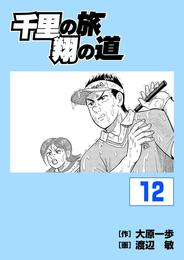 千里の旅 翔の道 12 漫画
