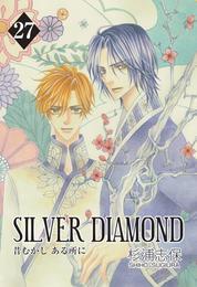 SILVER DIAMOND 27巻 漫画