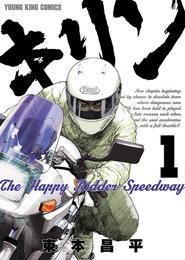 キリンThe Happy Ridder Speedway 1 漫画