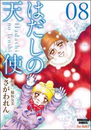 はだしの天使8巻 漫画