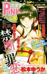 恋愛宣言PINKY vol.10 漫画