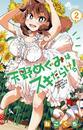 天野めぐみはスキだらけ!(2) 漫画