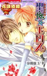 かわいいオトコ 1 聖夜☆エロス【分冊版3/8】 漫画