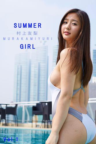 SUMMER GIRL Vol.1 / 村上友梨 漫画