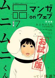 マンガ on ウェブ第7号 side-B 無料お試し版 漫画
