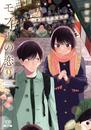 モブ子の恋 9巻 漫画