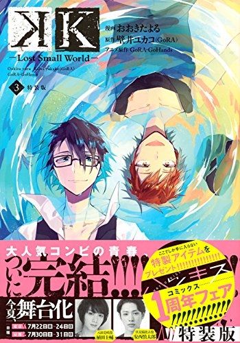 K−Lost Small World− 漫画