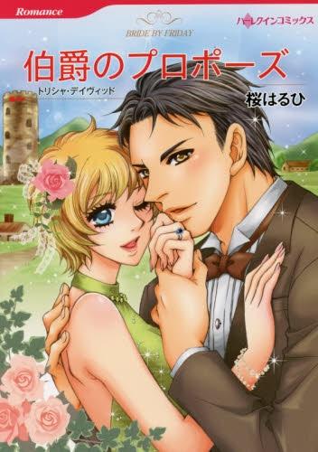 伯爵のプロポーズ 漫画