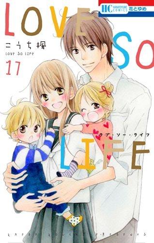 LOVE SO LIFE (1-17巻 全巻) 漫画