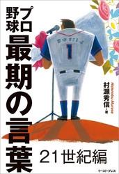 プロ野球最期の言葉 漫画