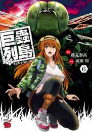 巨蟲列島 4 冊セット最新刊まで 漫画
