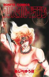 クリスタル☆ドラゴン(11) 漫画
