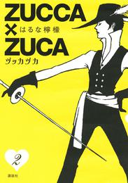 ZUCCA×ZUCA(2) 漫画