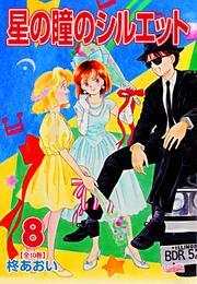 星の瞳のシルエット 8巻 漫画