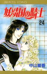 妖精国の騎士(アルフヘイムの騎士) 24 漫画