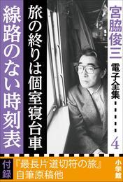 宮脇俊三 電子全集4 『旅の終りは個室寝台車/線路のない時刻表』 漫画