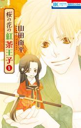 桜の花の紅茶王子 8巻 漫画