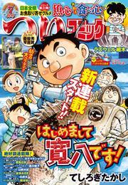 つりコミック2017年7月号 漫画