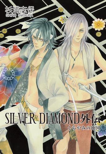 SILVER DIAMOND 外伝 漫画