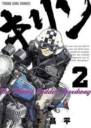 キリンThe Happy Ridder Speedway 2 漫画