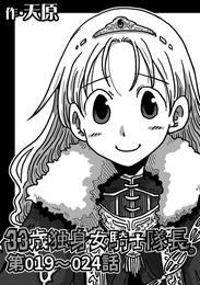 33歳独身女騎士隊長。第019~024話
