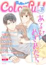 Colorful! vol.39 漫画