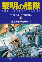 黎明の艦隊 コミック版(9) 漫画