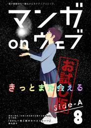 マンガ on ウェブ第8号 side-A 無料お試し版 漫画