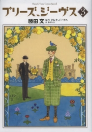 プリーズ、ジーヴス(1-3巻 最新刊)