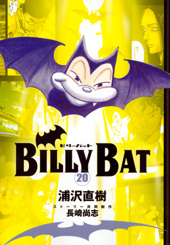 BILLY BAT 漫画