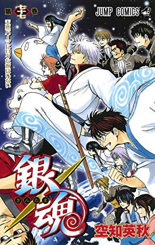 銀魂 ぎんたま (1-71巻 最新刊) 漫画