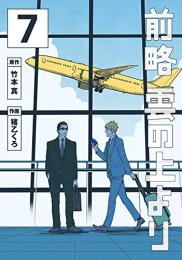 前略 雲の上より(1-7巻 最新刊)