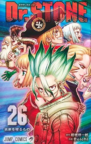 ドクターストーン Dr.STONE (1-16巻 最新刊) 漫画