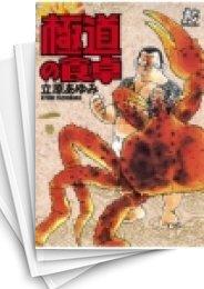 【中古】極道の食卓 (1-13巻) 漫画