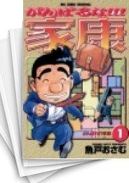 【中古】がんばるな!!!家康 (1-9巻) 漫画