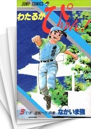 【中古】わたるがぴゅん! (1-58巻) 漫画