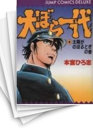 【中古】大ぼら一代 [B6版] (1-6巻) 漫画