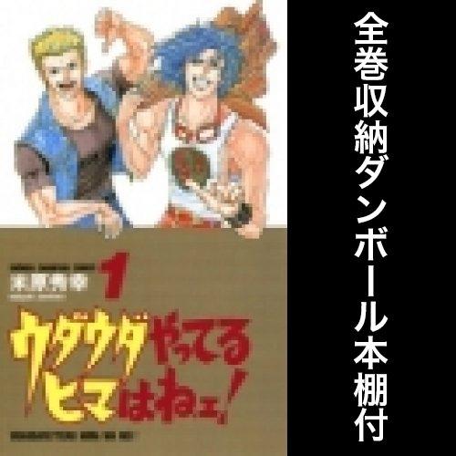 【全巻収納ダンボール本棚付】ウダウダやってるヒマはねェ! 漫画