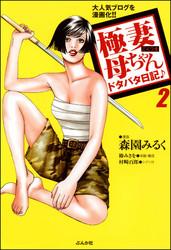 極妻母ちゃんドタバタ日記♪ 2 冊セット最新刊まで 漫画
