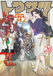 トクサツガガガ 10 冊セット最新刊まで 漫画