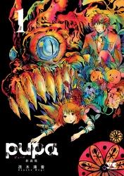 pupa 新装版 3 冊セット全巻 漫画