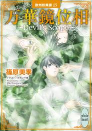 万華鏡位相 ~Devil's Scope~ 欧州妖異譚(15) 漫画