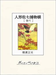 人形佐七捕物帳 巻六 漫画