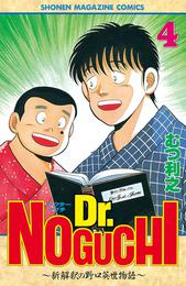 Dr.NOGUCHI(4) 漫画